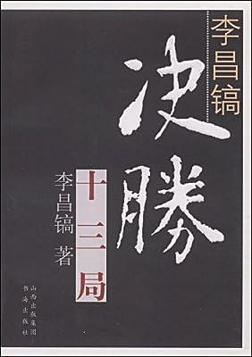 李昌镐决胜十三局.pdf