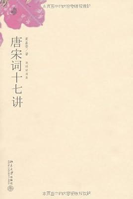 唐宋词十七讲.pdf