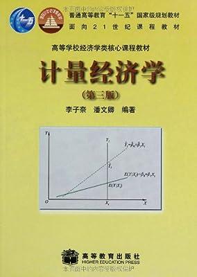 高等学校经济学类核心课程教材:计量经济学.pdf
