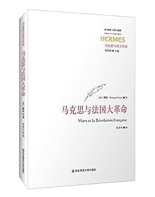 马克思与法国大革命.pdf