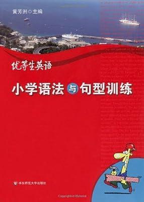 优等生英语小学语法与句型训练.pdf
