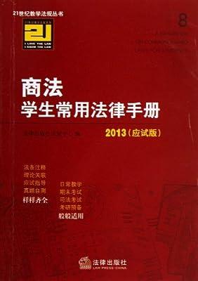 21世纪教学法规丛书:商法学生常用法律手册.pdf