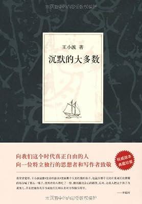 王小波集:沉默的大多数.pdf