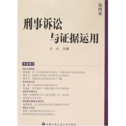 刑事诉讼与证据运用(第四卷)
