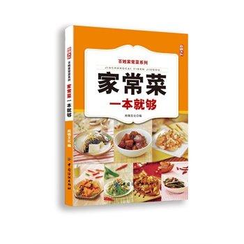 家常菜一本就够/百姓家常菜系列.pdf