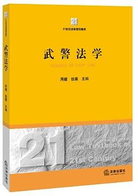 武警法学.pdf