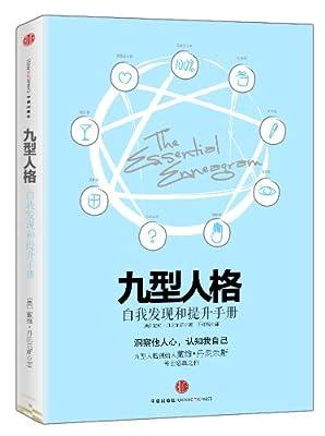 九型人格:自我发现与提升手册.pdf