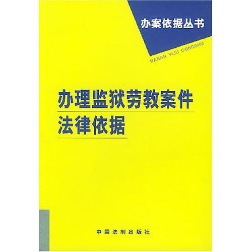 办理监狱劳教案件法律依据/办案依据丛书