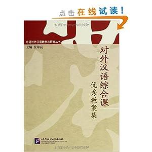 对外汉语综合课优秀教案集/崔希亮《》的伟大教学设计母亲河图片