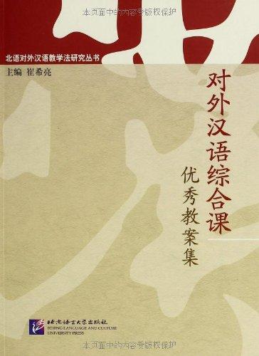 v答案汉语综合课优秀教案集:亚马逊:答案年级4案图书课下一一图片