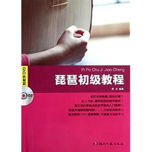 采薇张渠琵琶曲谱-琵琶初级教程 附DVD光盘1张