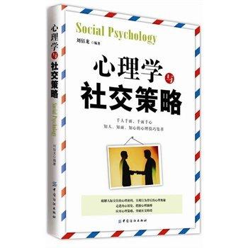 心理学与社交策略.pdf
