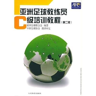 亚洲足球教练员C级培训教程.pdf