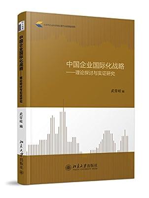 中国企业国际化战略·理论探讨与实证研究.pdf