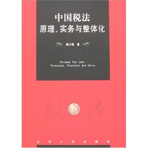 中国税法原理、实务与整体化