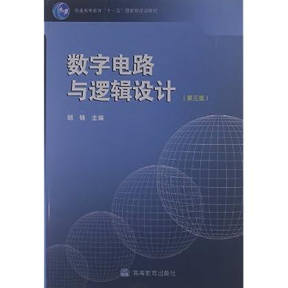 Ρdf版《数字电路与逻辑设计(第3版)》胡锦