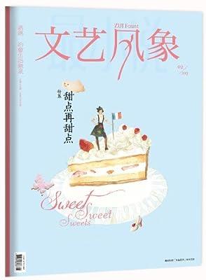 文艺风象•甜点再甜点.pdf