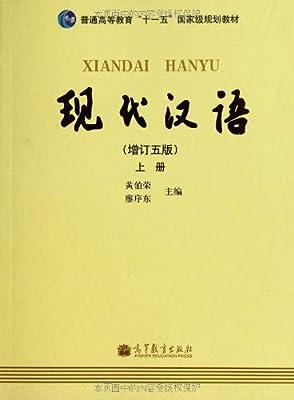 现代汉语.pdf