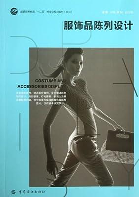 服装高等教育十二五部委级规划教材:服饰品陈列设计.pdf