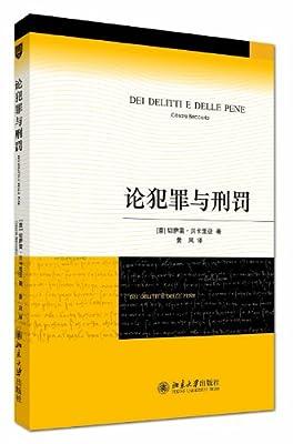 论犯罪与刑罚.pdf