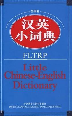 汉英小词典.pdf