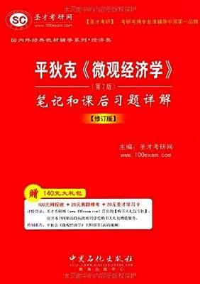 圣才教育•平狄克《微观经济学》笔记和课后习题详解.pdf