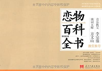李欣频旅行系列之一•恋物百科全书.pdf