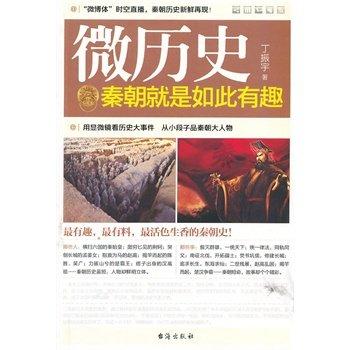 秦朝就是如此有趣-微历史.pdf