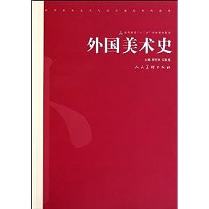 丛书名:?高等院校美术与设计理论系列教材图片