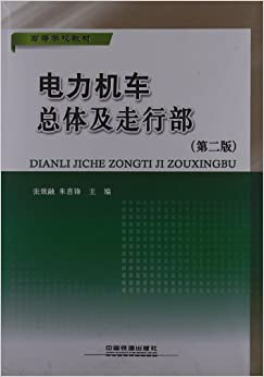 高等学校教材:电力机车总体及走行部(第2版)平装–2011年8月1日