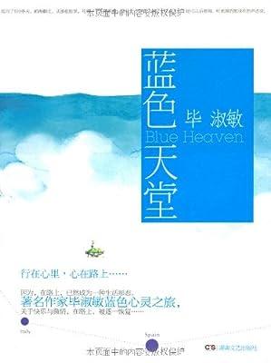 蓝色天堂.pdf