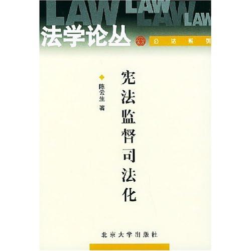 宪法监督司法化/法学论丛