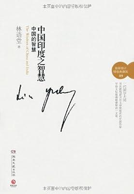中国印度之智慧:中国的智慧.pdf