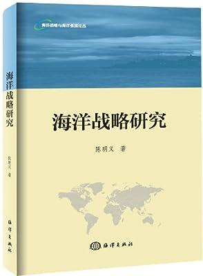 海洋战略与海洋强国论丛:海洋战略研究.pdf