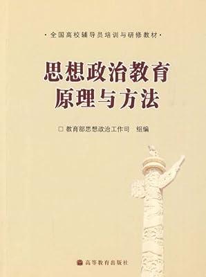 全国高校辅导员培训与研修教材•思想政治教育原理与方法.pdf