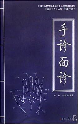 手诊面诊.pdf