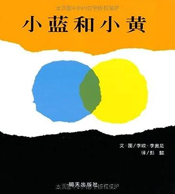小蓝和小黄.pdf
