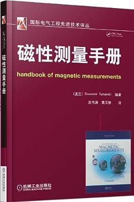 国际电气工程先进技术译丛:磁性测量手册.pdf