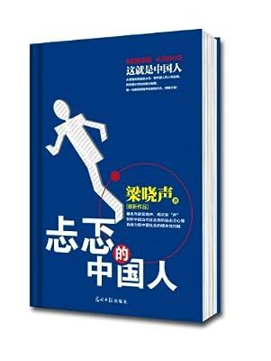忐忑的中国人.pdf