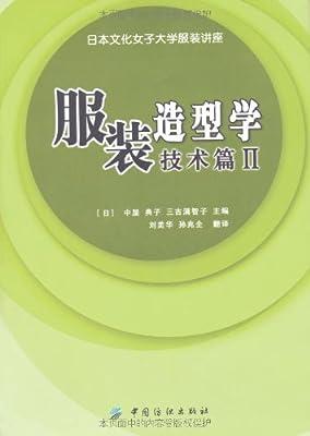 服装造型学.pdf