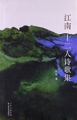 江南十二人诗歌集.pdf