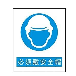 瑞艺雅 必须戴安全帽 指令安全标志牌 工厂验厂全套标牌怎么样,好