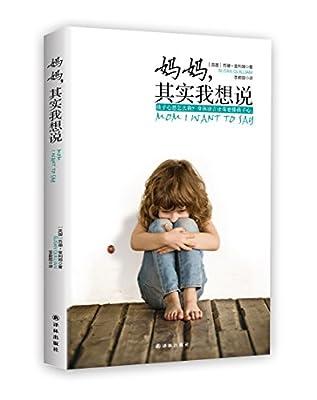 妈妈,其实我想说:孩子心思怎么猜?身体语言让你更懂孩子心。.pdf