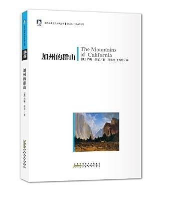 加州的群山.pdf