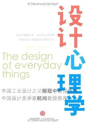 设计心理学.pdf