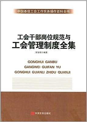 工会干部岗位规范与工会管理制度全集.pdf