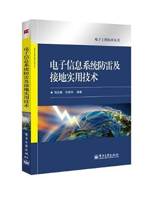 电子信息系统防雷及接地实用技术.pdf