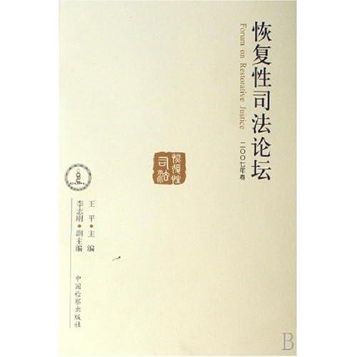 恢复性司法论坛(2007年卷)