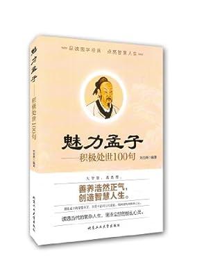 魅力孟子:积极处世100句.pdf