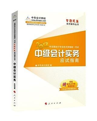 梦想成真系列•2013年全国会计专业资格统一考试:中级会计实务应试指南.pdf